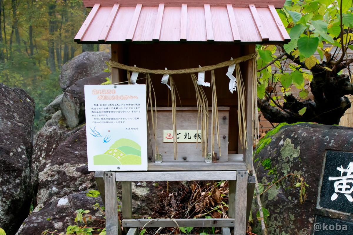 御礼銭の写真│燕温泉 黄金の湯│新潟県妙高市 温泉ブログ