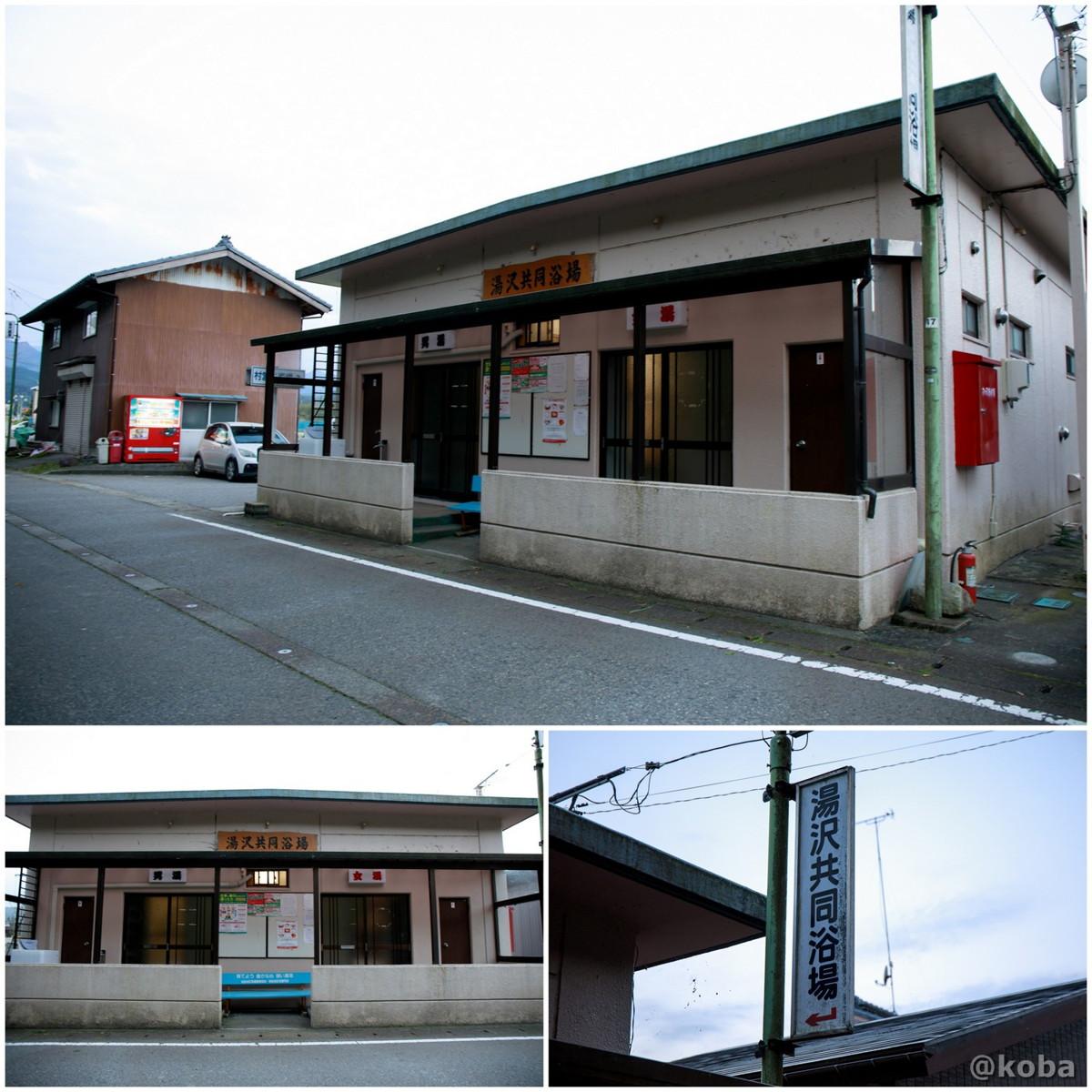 外観の写真、左が男湯、右が女湯│湯沢共同浴場(ゆざわきょうどうよくじょう)│新潟県 温泉ブログ