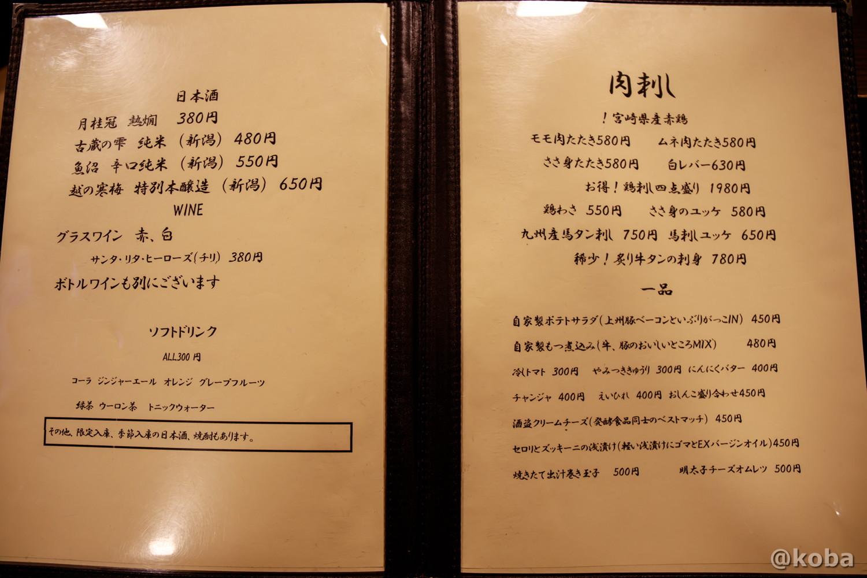 メニュー(税込価格) 肉刺し 一品(いろは)居酒屋 東京都葛飾区・新小岩 ブログ