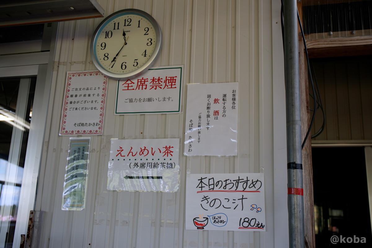 内観 張り紙の写真 そば処たかさわ 蕎麦ランチ 食事処 ブログ