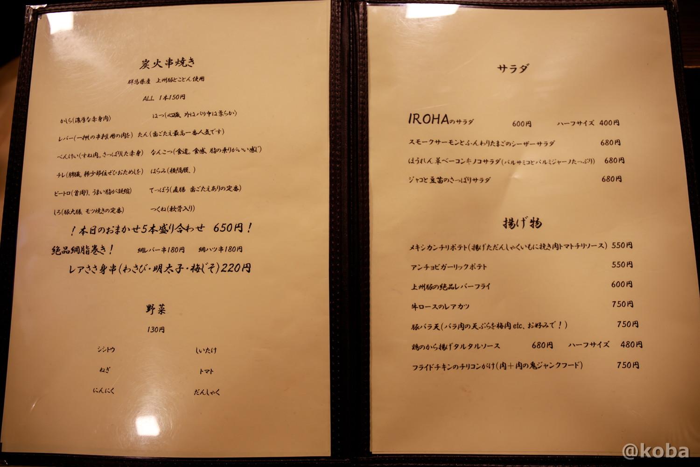 メニュー(税込価格)串焼き サラダ 揚げ物 彩波(いろは)居酒屋 東京都葛飾区・新小岩 ブログ