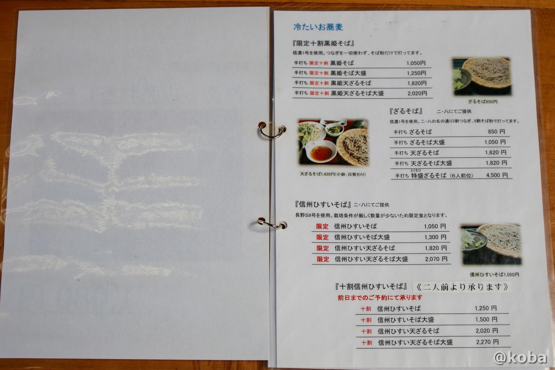 メニューの写真 そば処たかさわ 蕎麦ランチ 食事処 ブログ