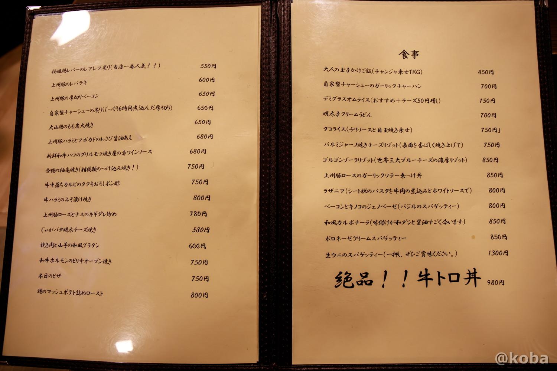 食事メニューの写真(税込価格) 彩波(いろは)居酒屋 東京都葛飾区・新小岩 ブログ