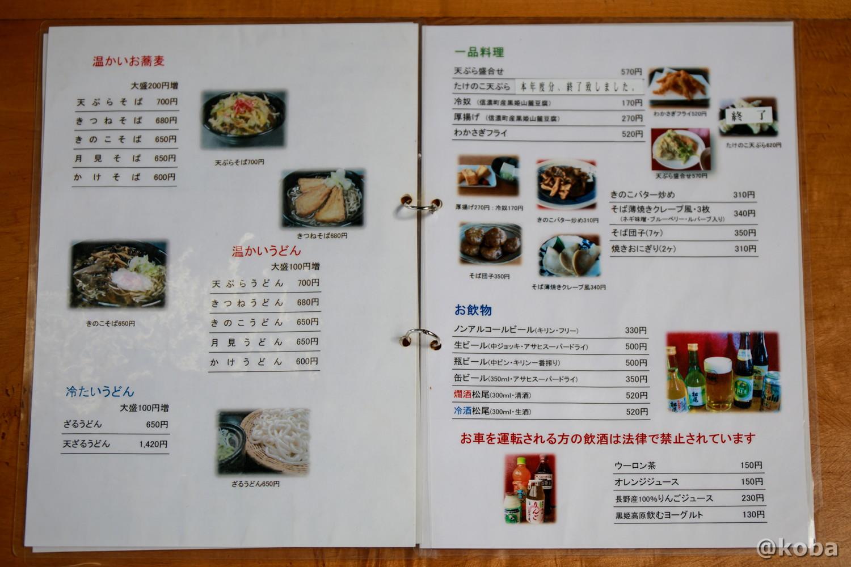 一品料理・ドリンクメニューの写真 そば処たかさわ 蕎麦ランチ 食事処 ブログ