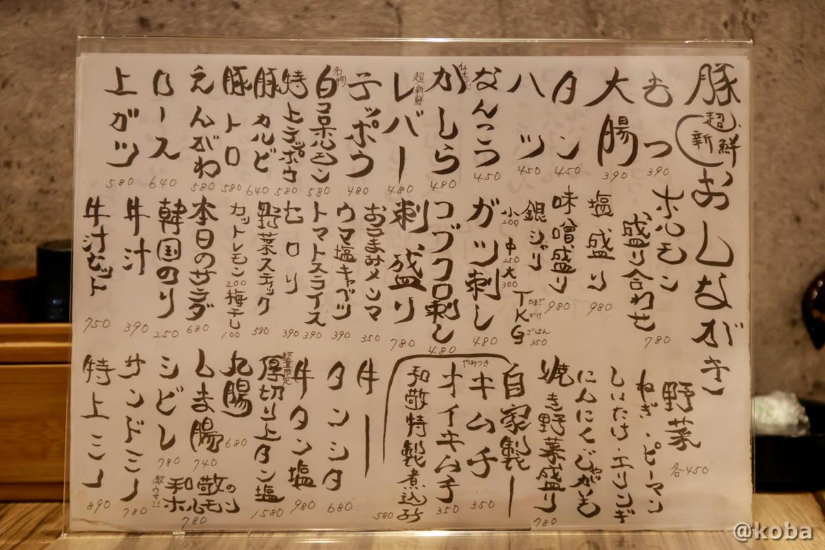 メニューの写真 和敬 (わけい)ホルモン 焼肉 東京都葛飾区・立石 ブログ