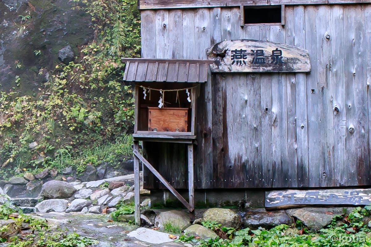 御礼銭の写真│燕温泉 河原の湯│新潟県妙高市 温泉ブログ