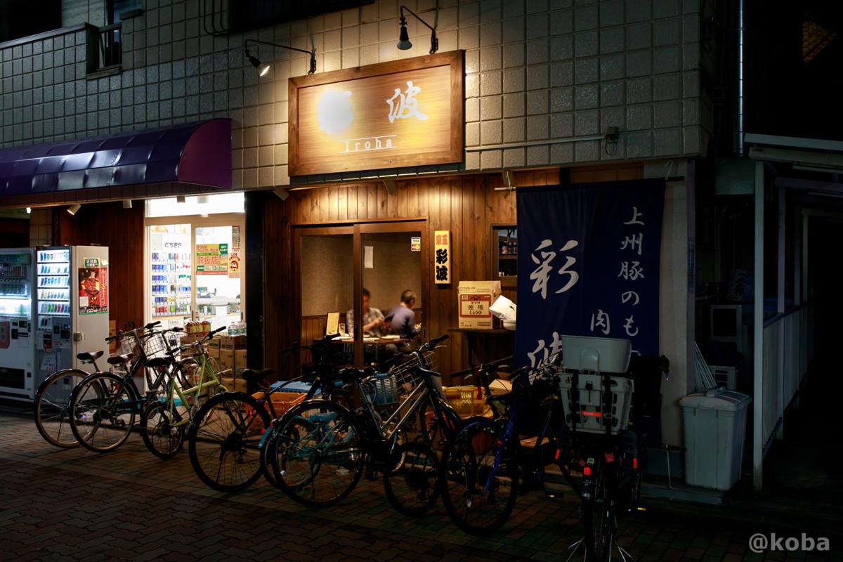 外観の写真 彩波(いろは)居酒屋 東京都葛飾区・新小岩 ブログ