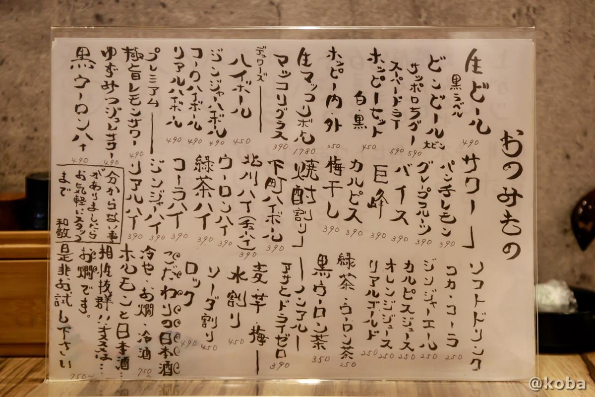 ドリンクメニューの写真 和敬 (わけい)ホルモン 焼肉 東京都葛飾区・立石 ブログ