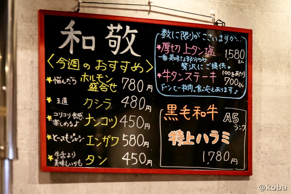 おすすめメニューの写真 和敬 (わけい)ホルモン 焼肉 東京都葛飾区・立石 ブログ