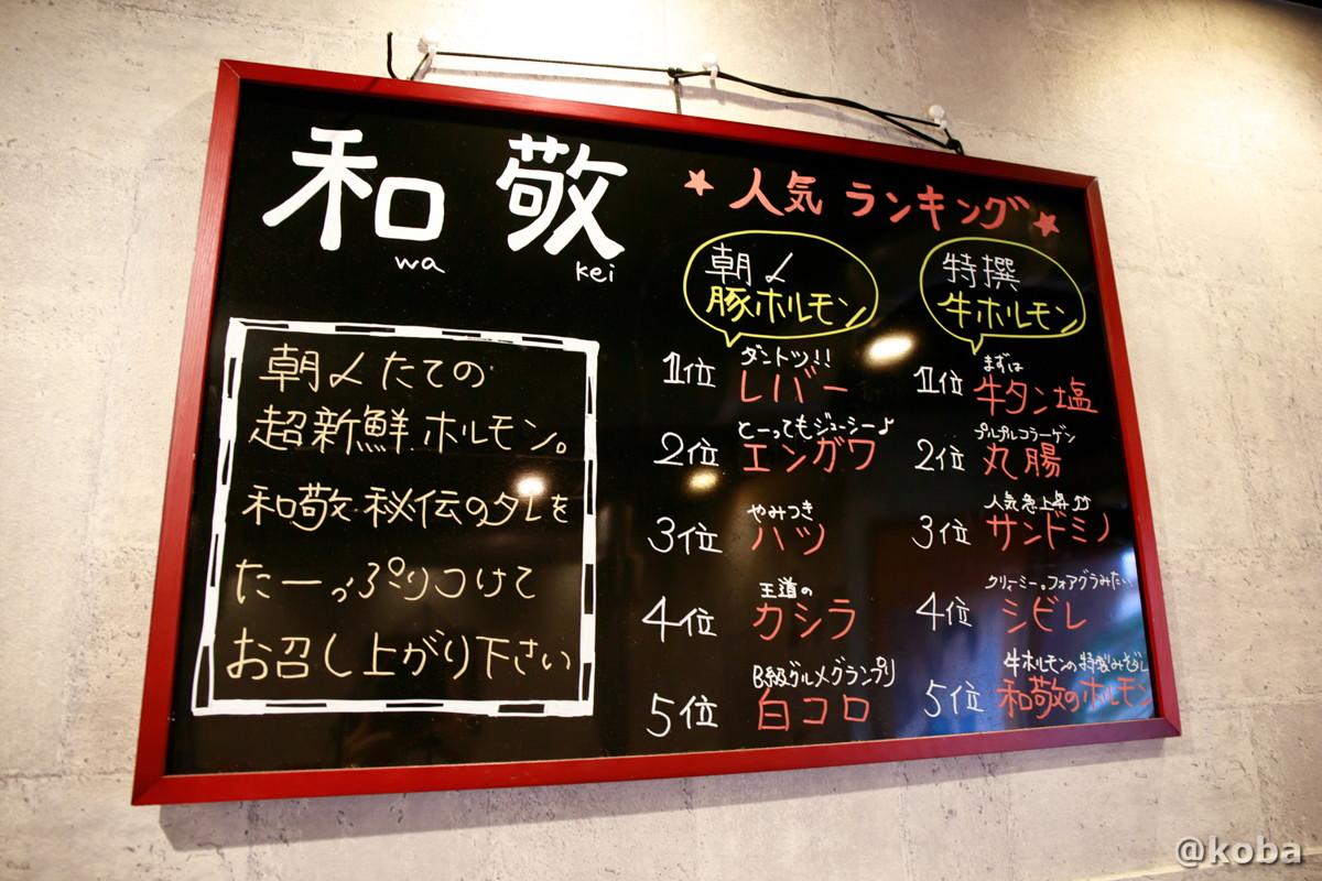 人気ランキングの写真 和敬 (わけい)ホルモン 焼肉 東京都葛飾区・立石 ブログ