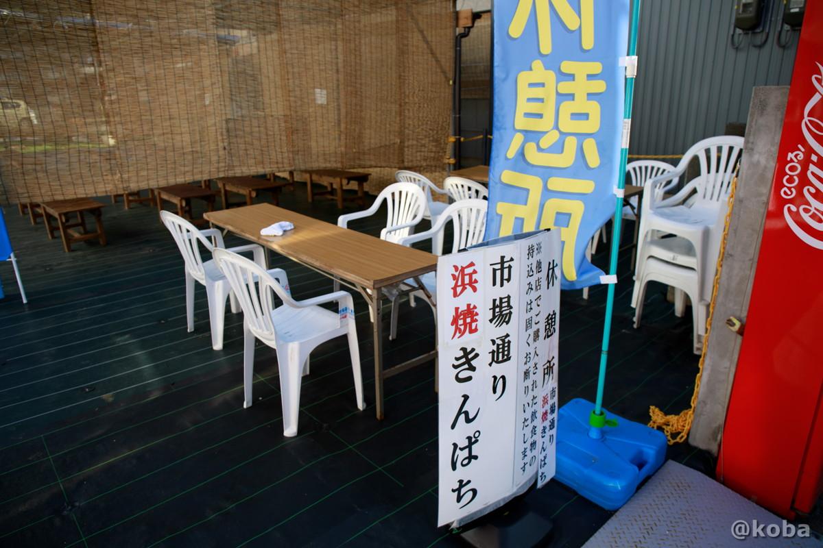 食事スペース テーブル席の写真│カニの金八 寺泊浜焼センター│寺泊魚の市場通り 魚のアメ横(てらどまりさかなのいちばどおり さかなのあめよこ)