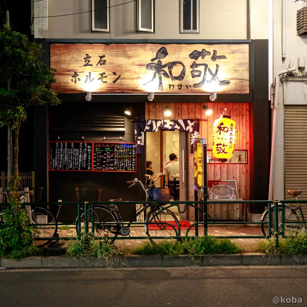 外観写真 和敬(わけい)ホルモン 焼肉 東京都葛飾区・立石 ブログ