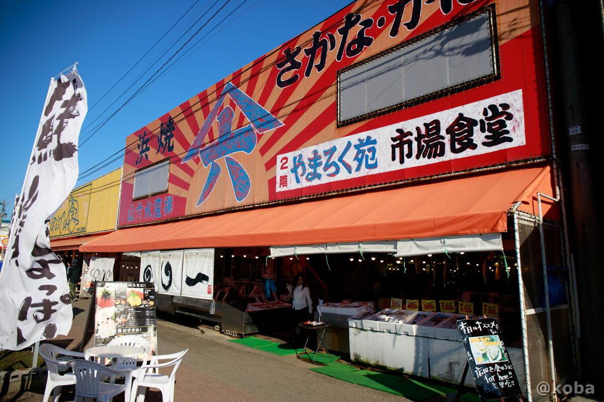 外観の写真│山六水産│寺泊魚の市場通り 魚のアメ横(てらどまりさかなのいちばどおり さかなのあめよこ)