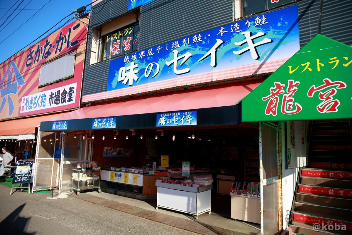 外観の写真│清起商店(味のセイキ)│寺泊魚の市場通り 魚のアメ横(てらどまりさかなのいちばどおり さかなのあめよこ)