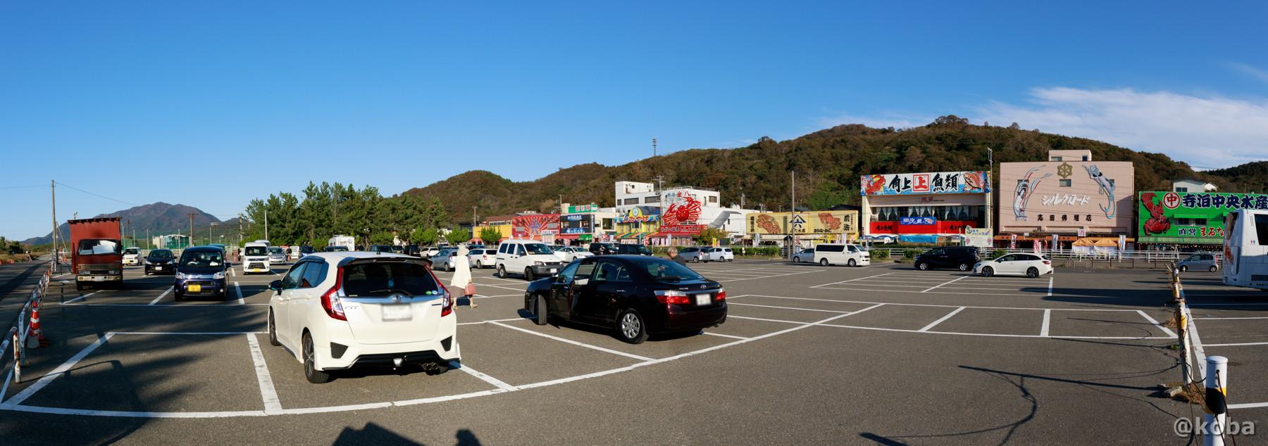 駐車場 パノラマの写真│寺泊魚の市場通り 魚のアメ横(てらどまりさかなのいちばどおり さかなのあめよこ)