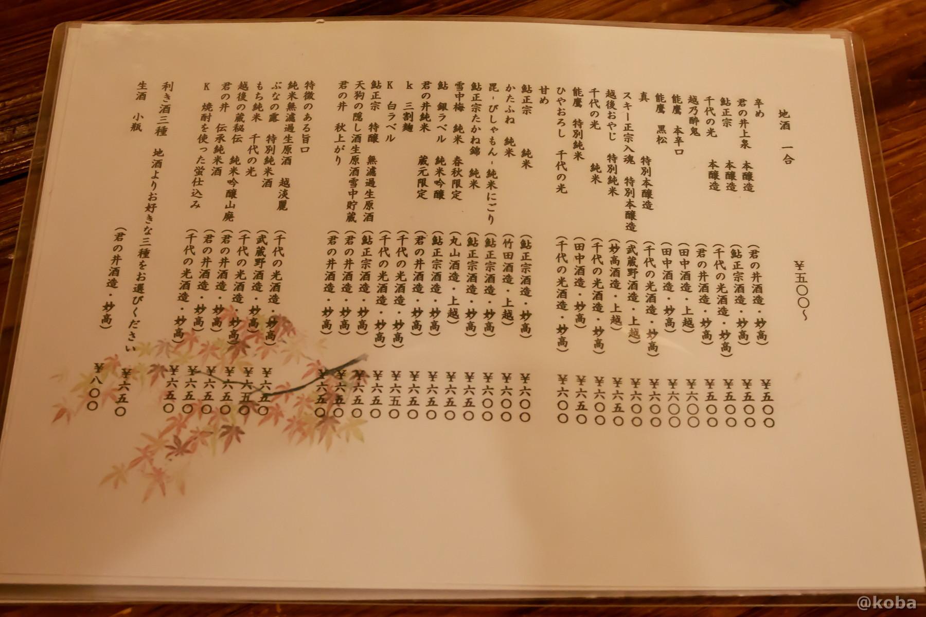 豊富な地酒!ドリンクメニューの写真 燕温泉 樺太館(つばめおんせん からふとかん)新潟県 妙高市
