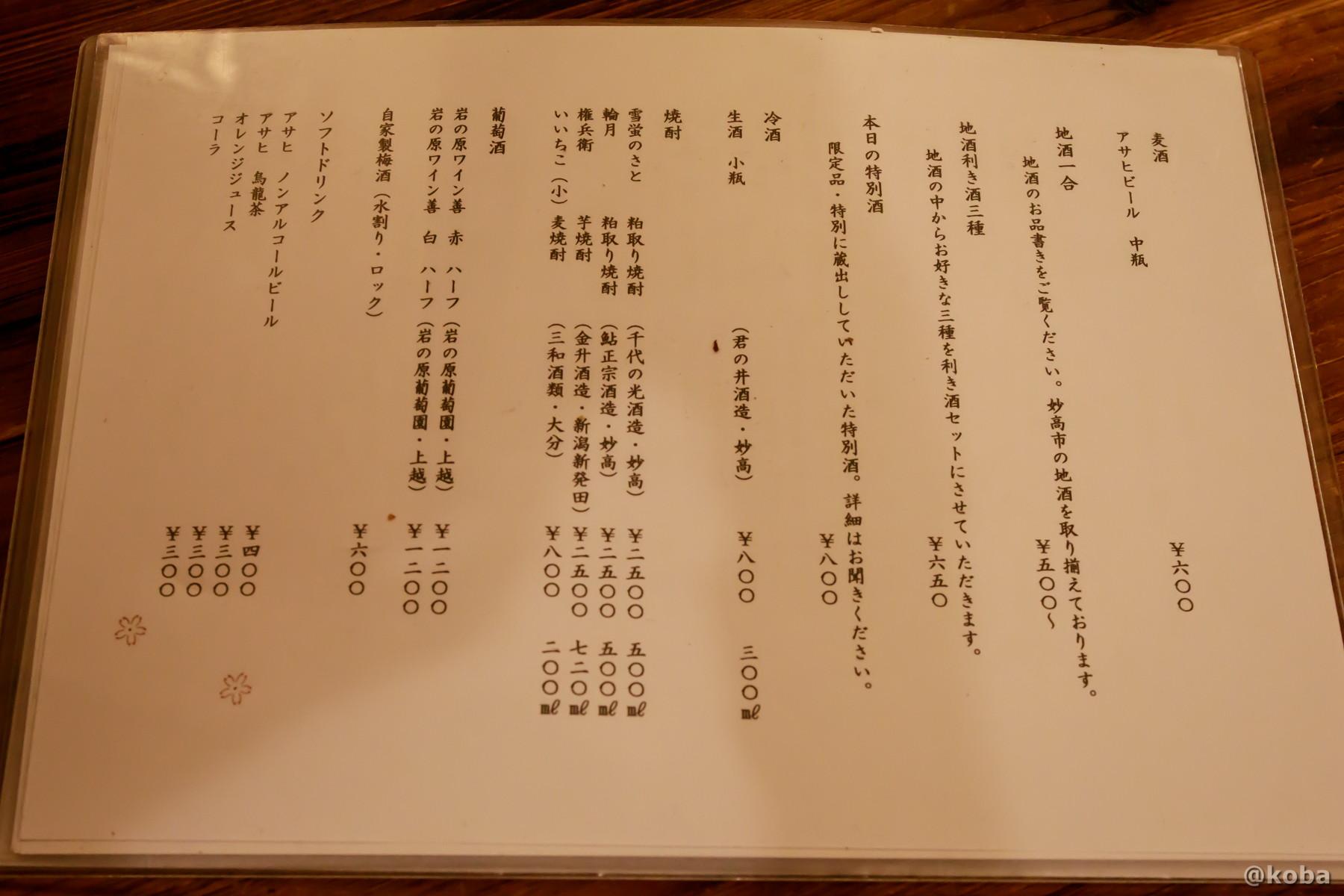 ドリンクメニューの写真 燕温泉 樺太館(つばめおんせん からふとかん)新潟県 妙高市