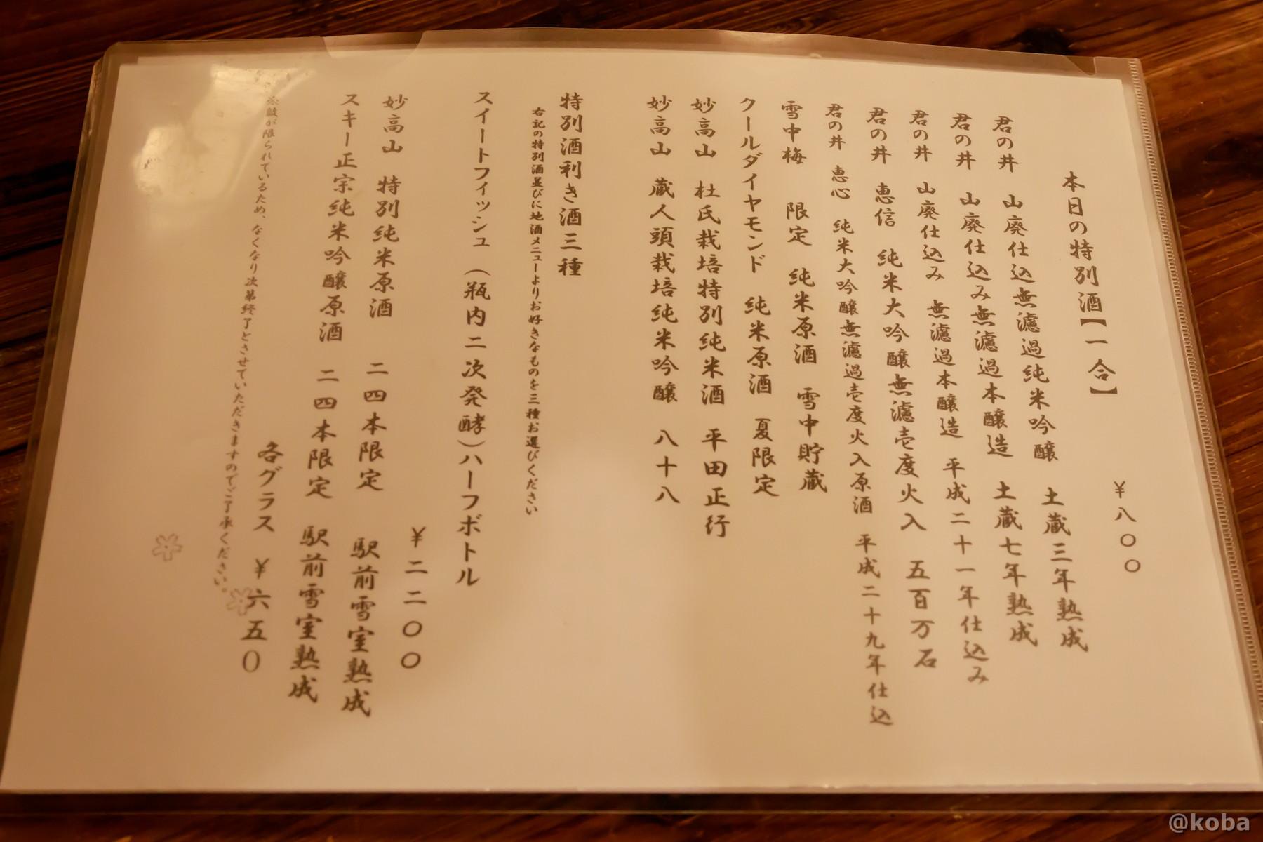 本日の特別酒メニューの写真 燕温泉 樺太館(つばめおんせん からふとかん)新潟県 妙高市