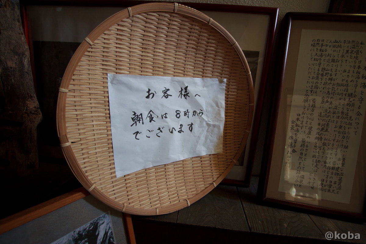 お客様へ 朝食は8時から の写真 燕温泉 樺太館(つばめおんせん からふとかん)新潟県 妙高市