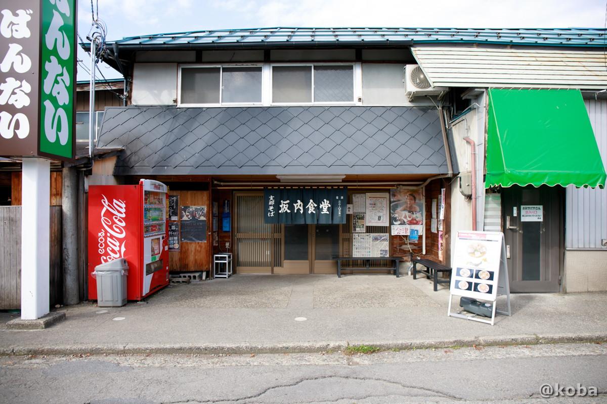 外観正面の写真│坂内食堂(ばんないしょくどう)本店 らーめん│福島県 喜多方ブログ