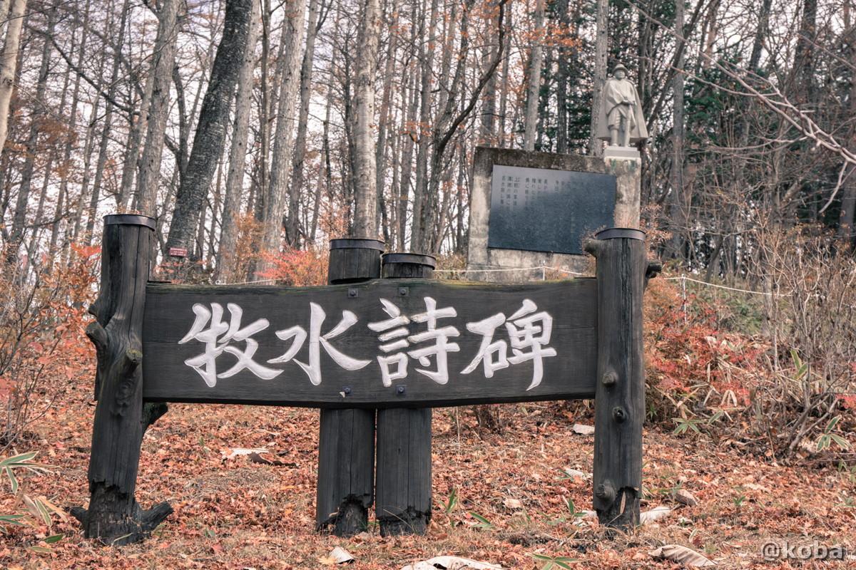 牧水詩碑│暮坂峠(くれさかとうげ)│群馬県 ブログ