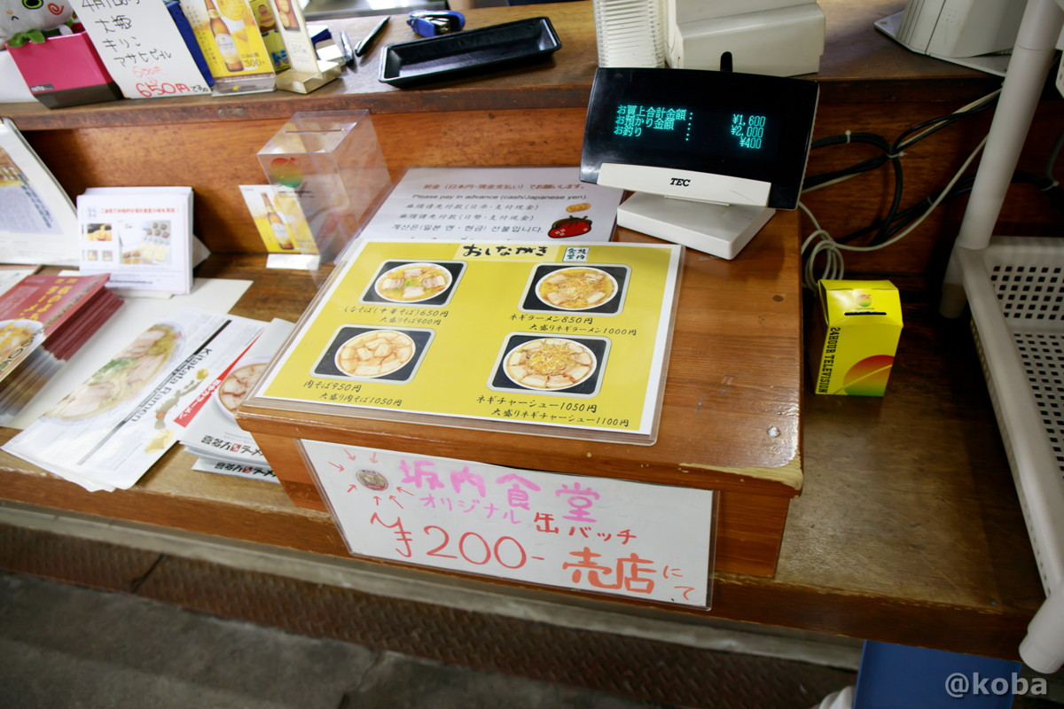 会計場所、レジの写真│坂内食堂(ばんないしょくどう)本店 らーめん│福島県 喜多方ブログ