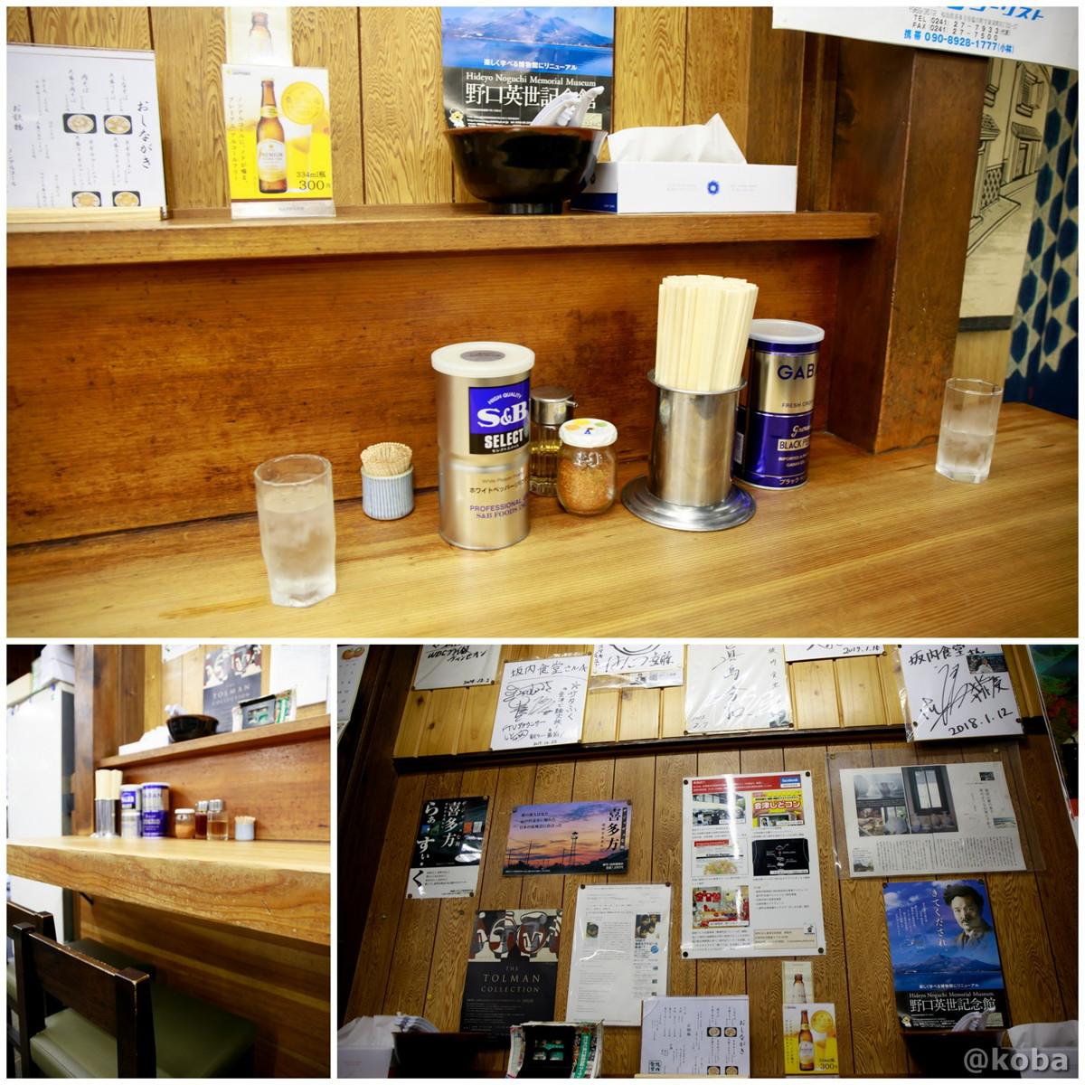カウンター席の写真│坂内食堂(ばんないしょくどう)本店 らーめん│福島県 喜多方ブログ