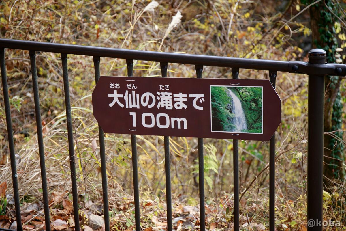 大仙の滝まで100メートル