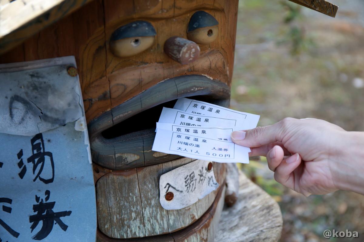 入浴券(500円)、投入口の写真│京塚温泉・しゃくなげの湯 日帰り入浴│群馬県 ブログ