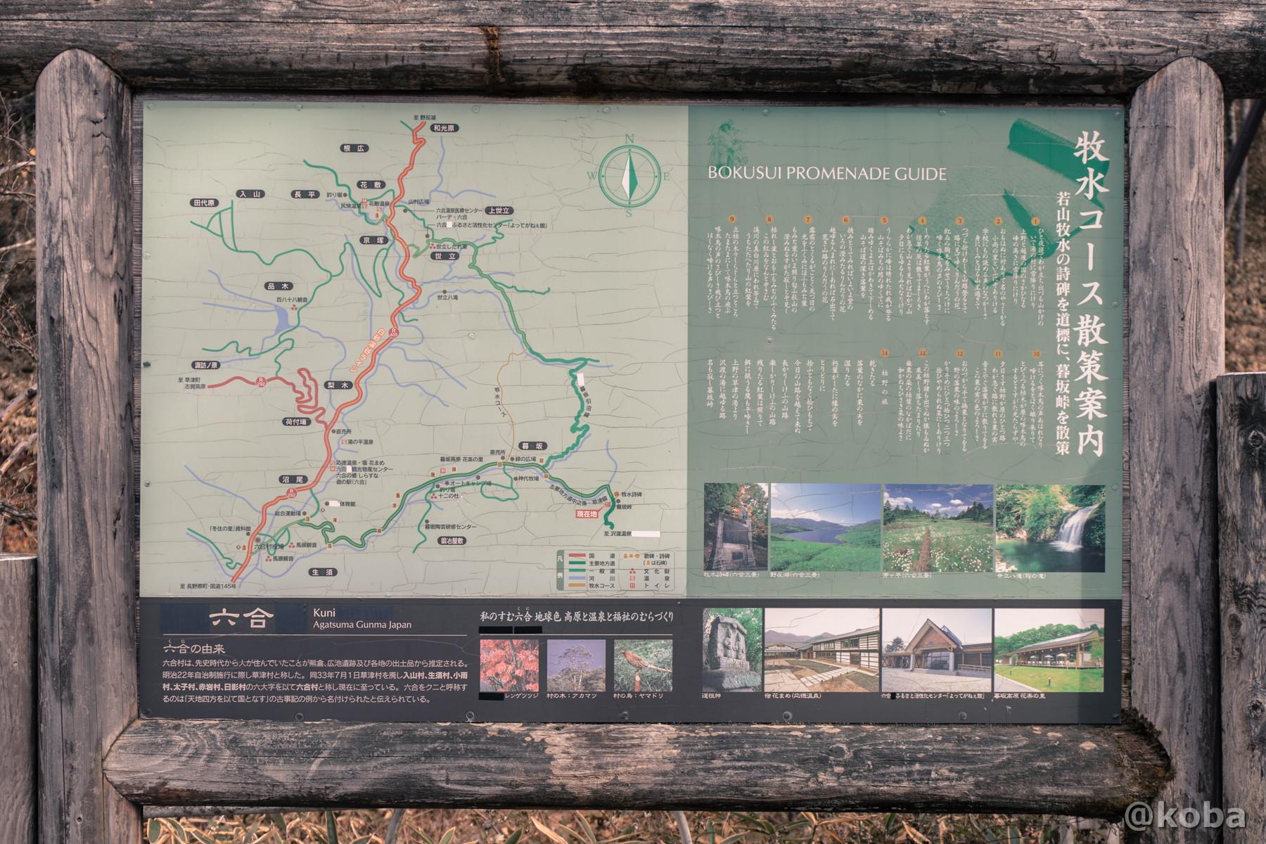 牧水コース 散策案内図の写真│暮坂峠