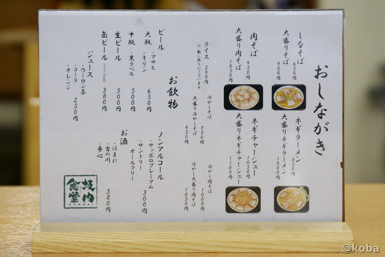 メニューの写真│坂内食堂(ばんないしょくどう)本店 らーめん│福島県 喜多方ブログ