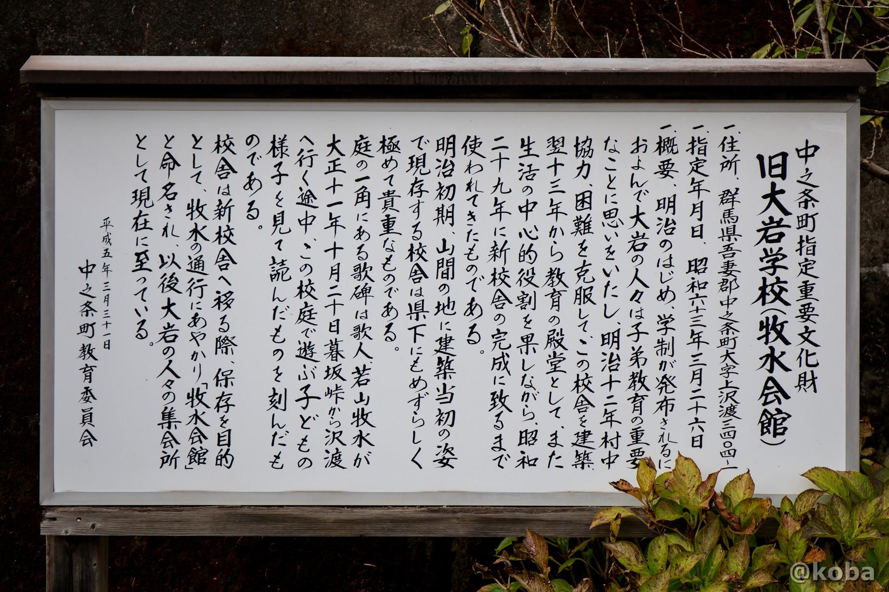 説明看板の写真│牧水会館(ぼくすいかいかん)旧大石学校│群馬県 ブログ