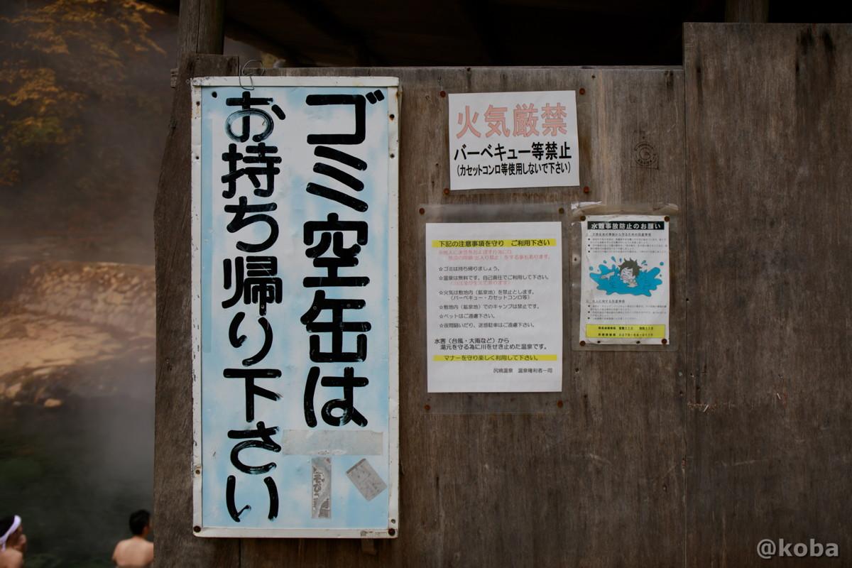 ゴミ空き缶は、お持ち帰り下さい。看板の写真│尻焼温泉(しりやきおんせん)川の湯 日帰り入浴│群馬県 ブログ