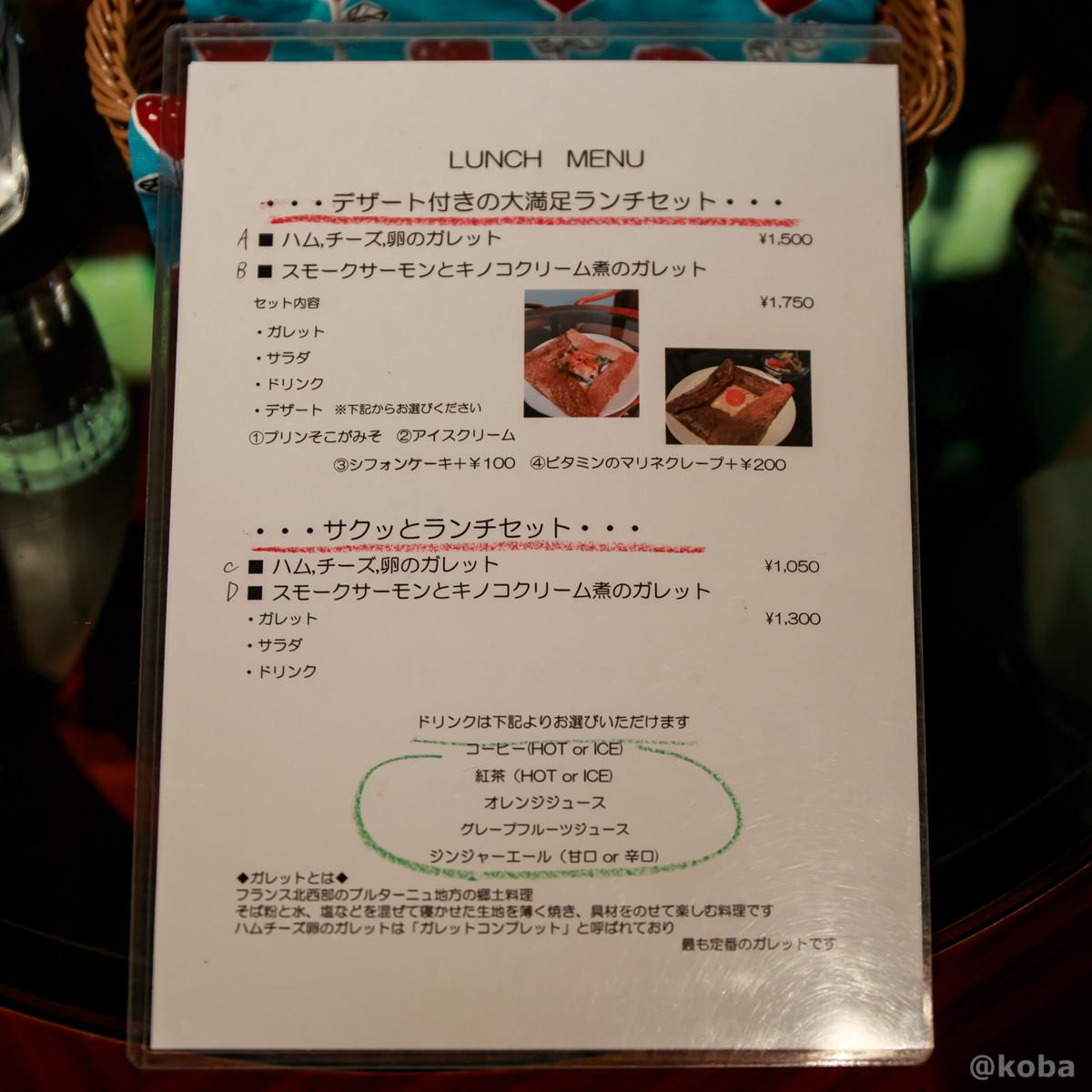 ランチメニューの写真│カフェ・ドローム(CAFE・DROME)│群馬県富岡市
