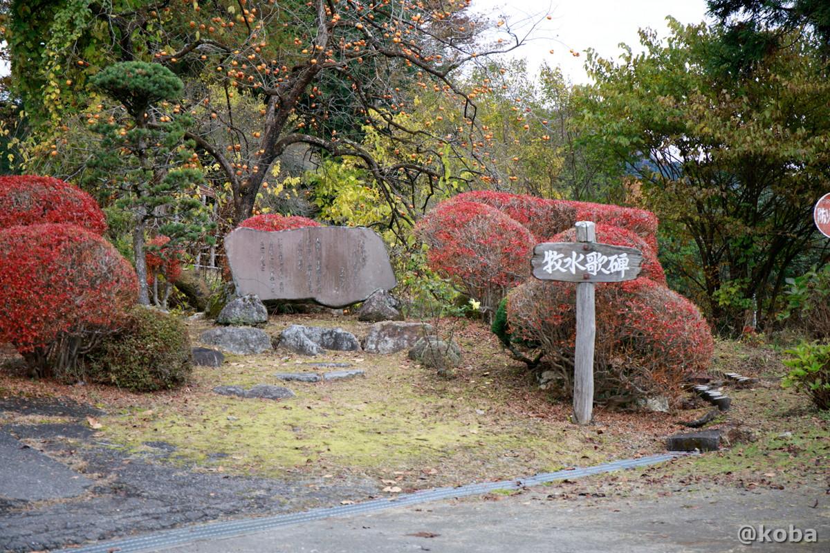 牧水歌碑の写真│牧水会館(ぼくすいかいかん)旧大石学校│群馬県 ブログ