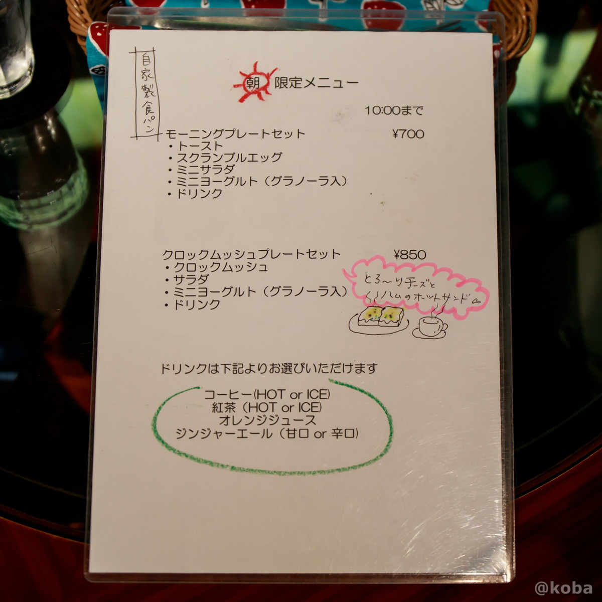 限定メニューの写真│カフェ・ドローム(CAFE・DROME)│群馬県富岡市