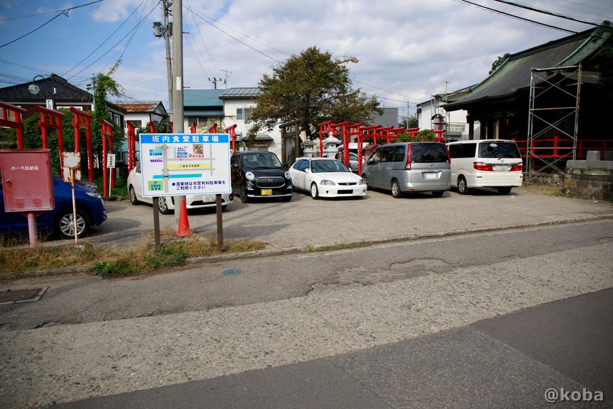 第一駐車場の写真│坂内食堂(ばんないしょくどう)本店 らーめん│福島県 喜多方ブログ