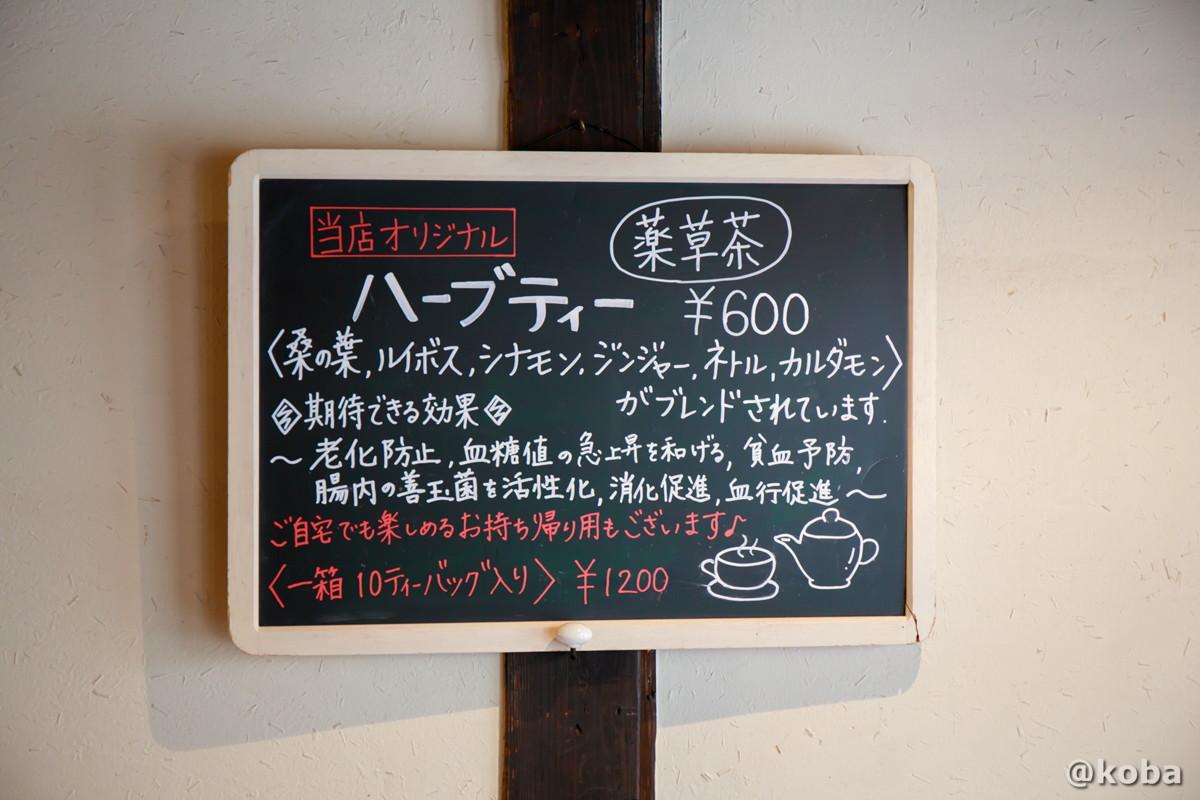 ハーブティメニューの写真│カフェ・ドローム(CAFE・DROME)│群馬県富岡市