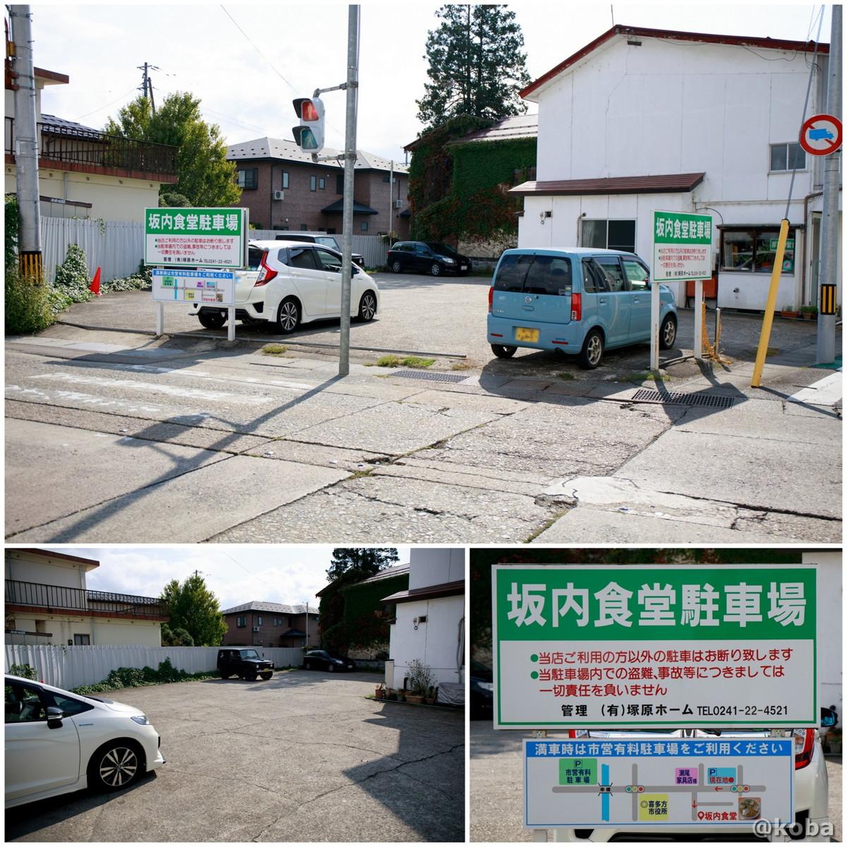 第二駐車場の写真│坂内食堂(ばんないしょくどう)本店 らーめん│福島県 喜多方ブログ