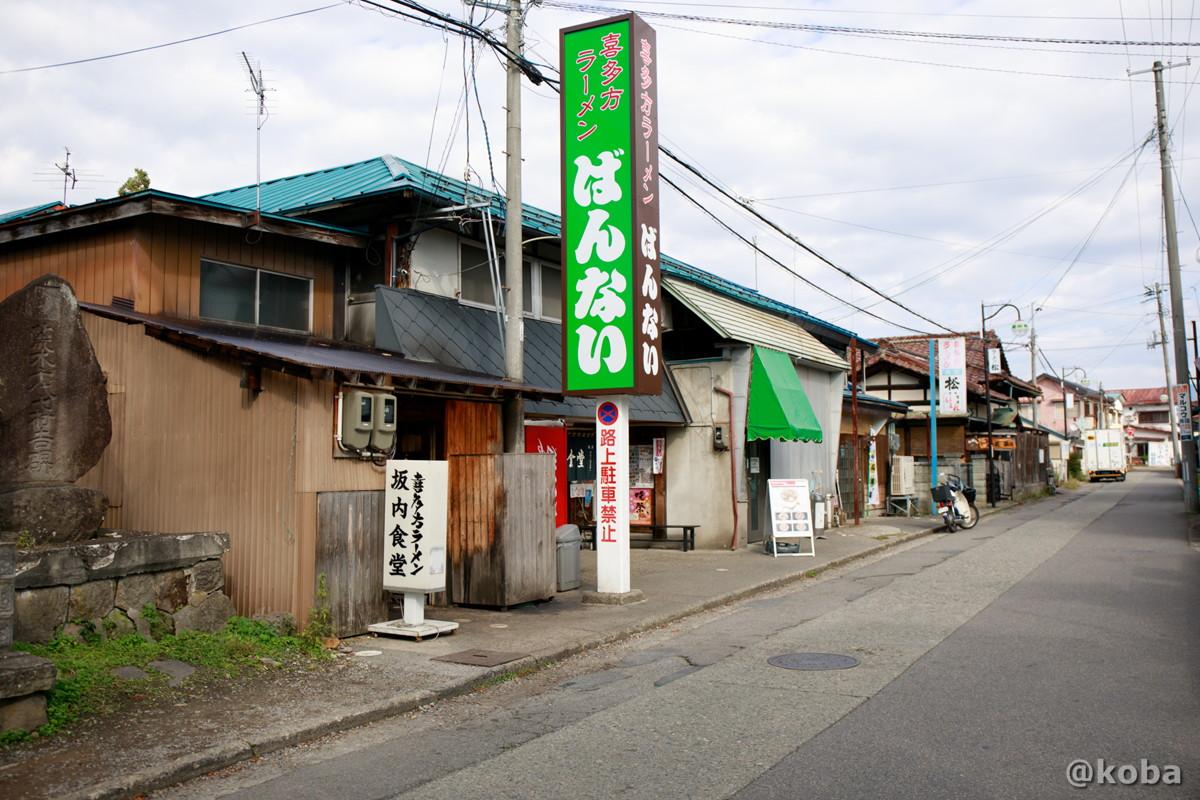 外観の写真│坂内食堂(ばんないしょくどう)本店 らーめん│福島県 喜多方ブログ