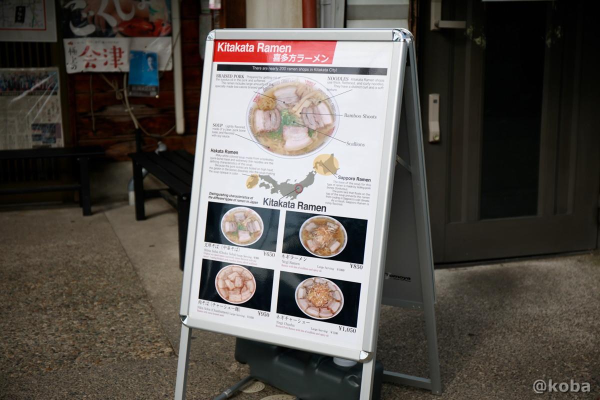 外観、看板の写真│坂内食堂(ばんないしょくどう)本店 ラーメン│福島県 喜多方ブログ