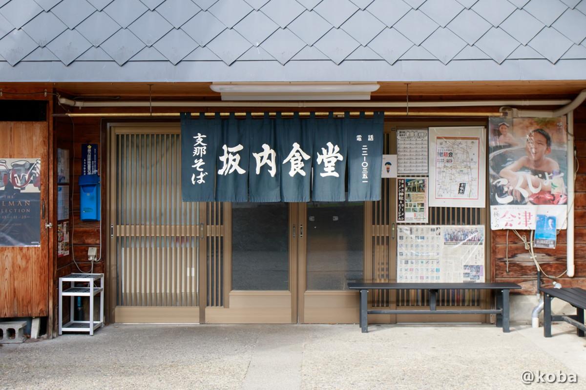 出入り口、暖簾の写真│坂内食堂(ばんないしょくどう)本店 らーめん│福島県 喜多方ブログ