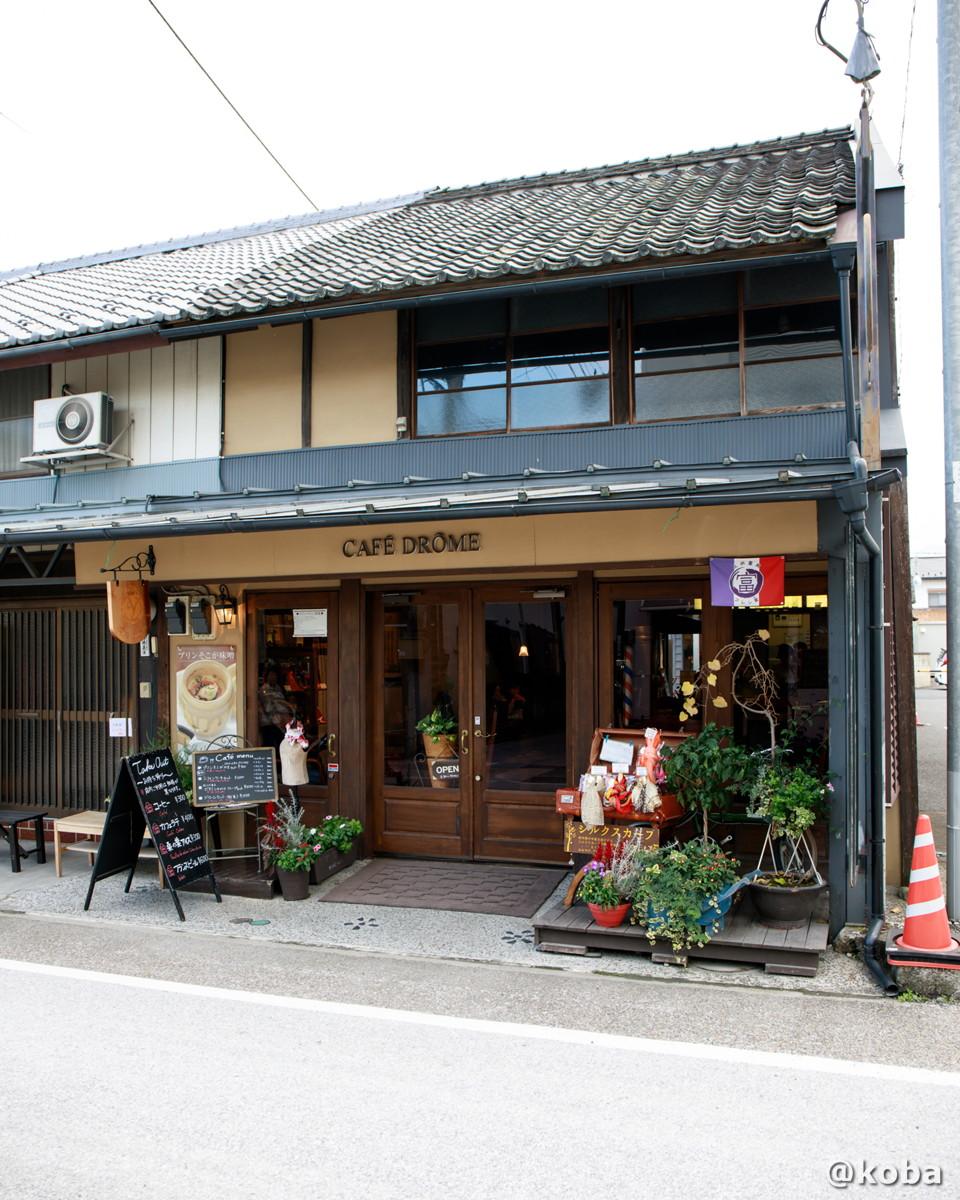 外観の写真│カフェ・ドローム(CAFE・DROME)│群馬県富岡市