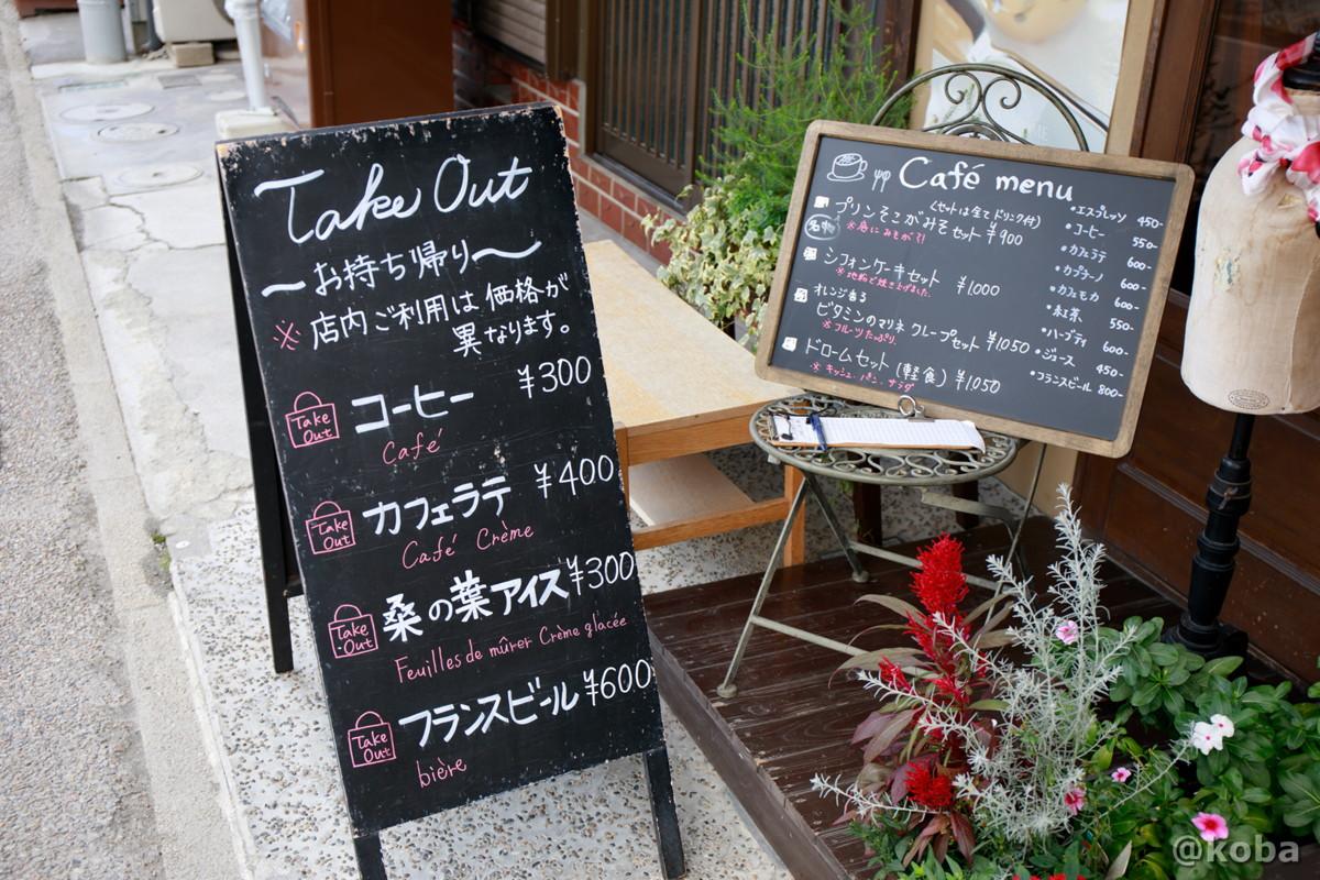 外観 テイクアウトメニュー│カフェ・ドローム(CAFE・DROME)│群馬県富岡市