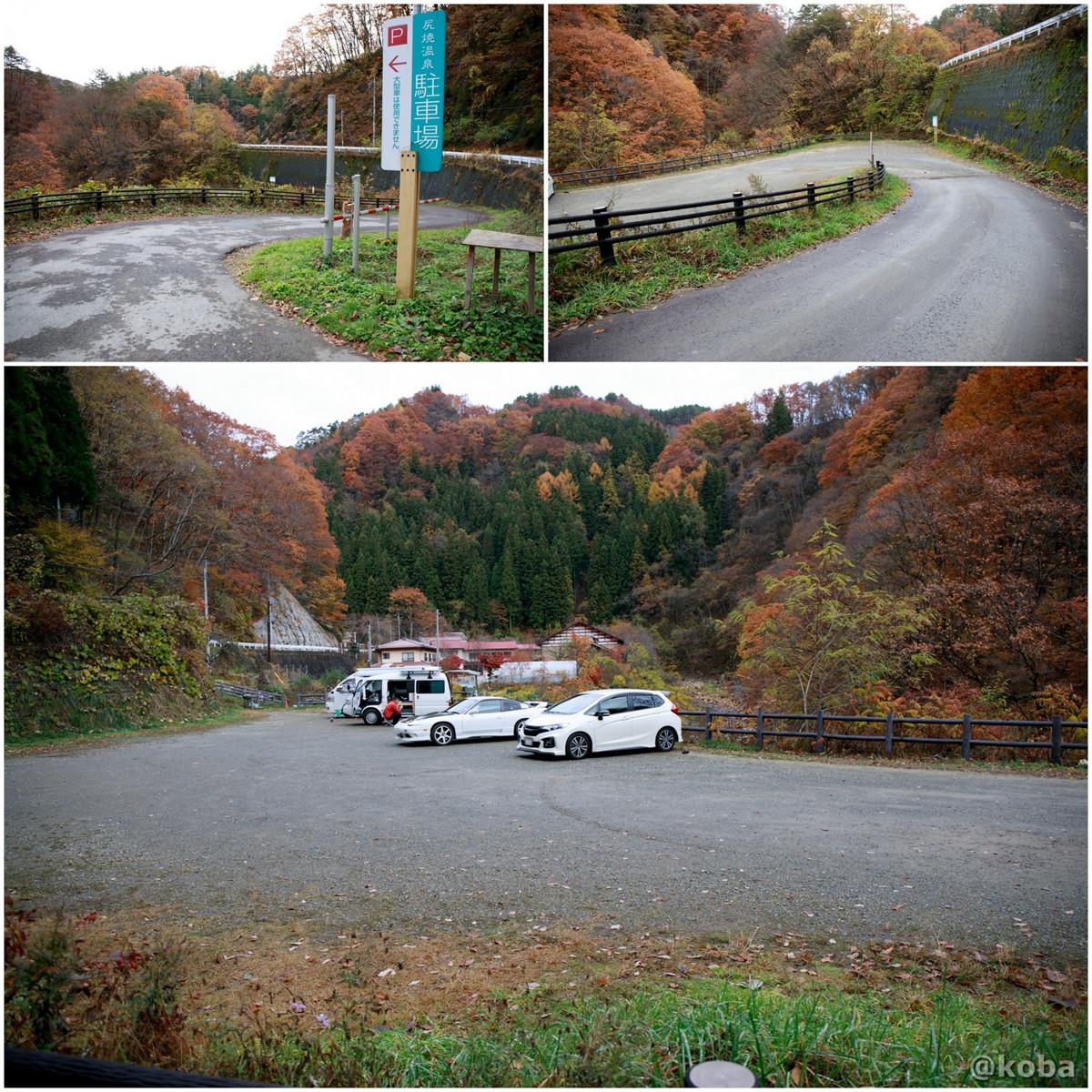 無料駐車場の写真│尻焼温泉(しりやきおんせん)川の湯 日帰り入浴│群馬県 ブログ