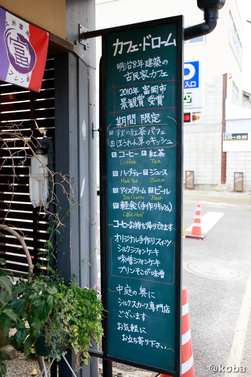 看板とメニュー│カフェ・ドローム(CAFE・DROME)│群馬県富岡市