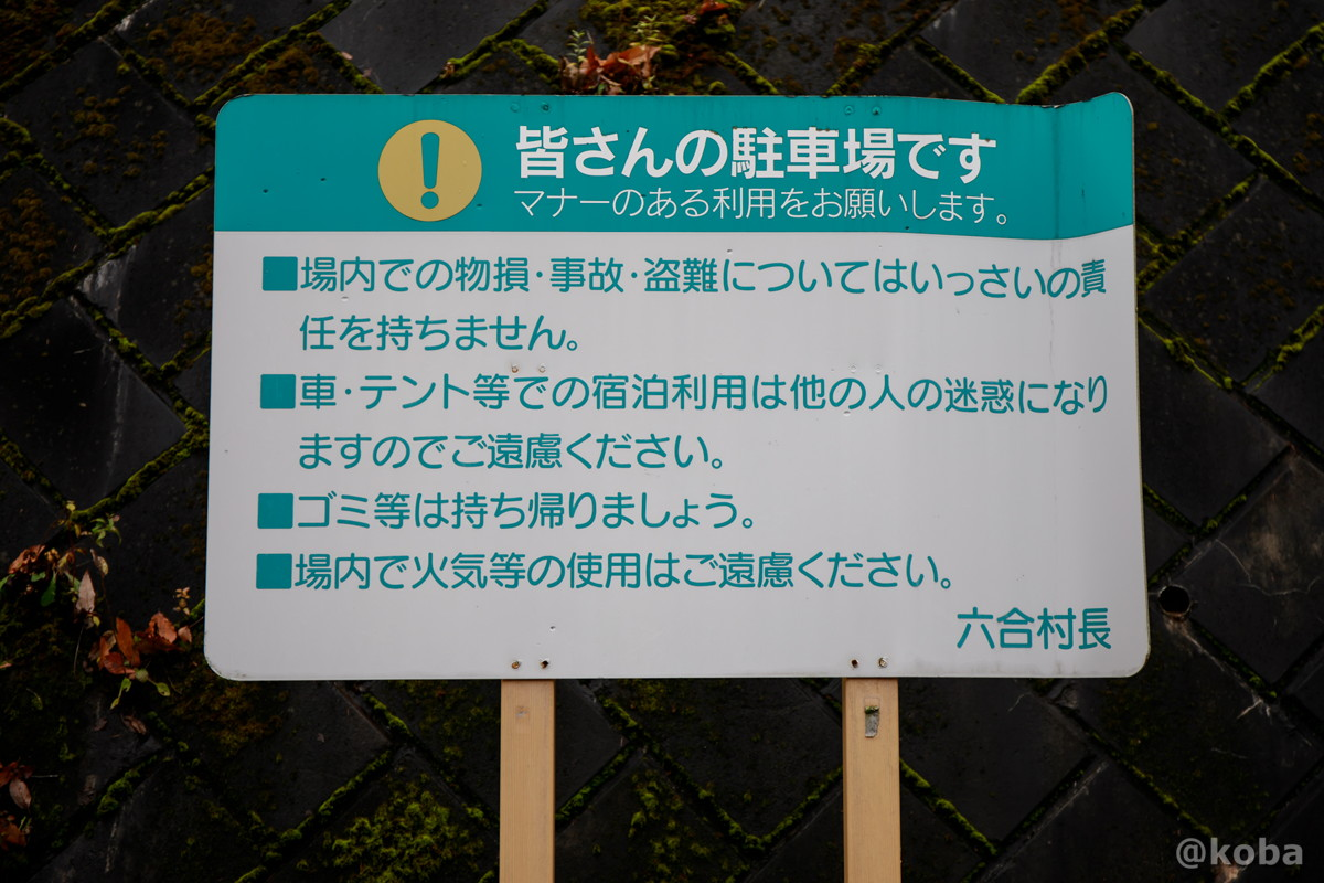 「駐車場利用のマナー、お願い」の写真│尻焼温泉(しりやきおんせん)川の湯 日帰り入浴│群馬県 ブログ