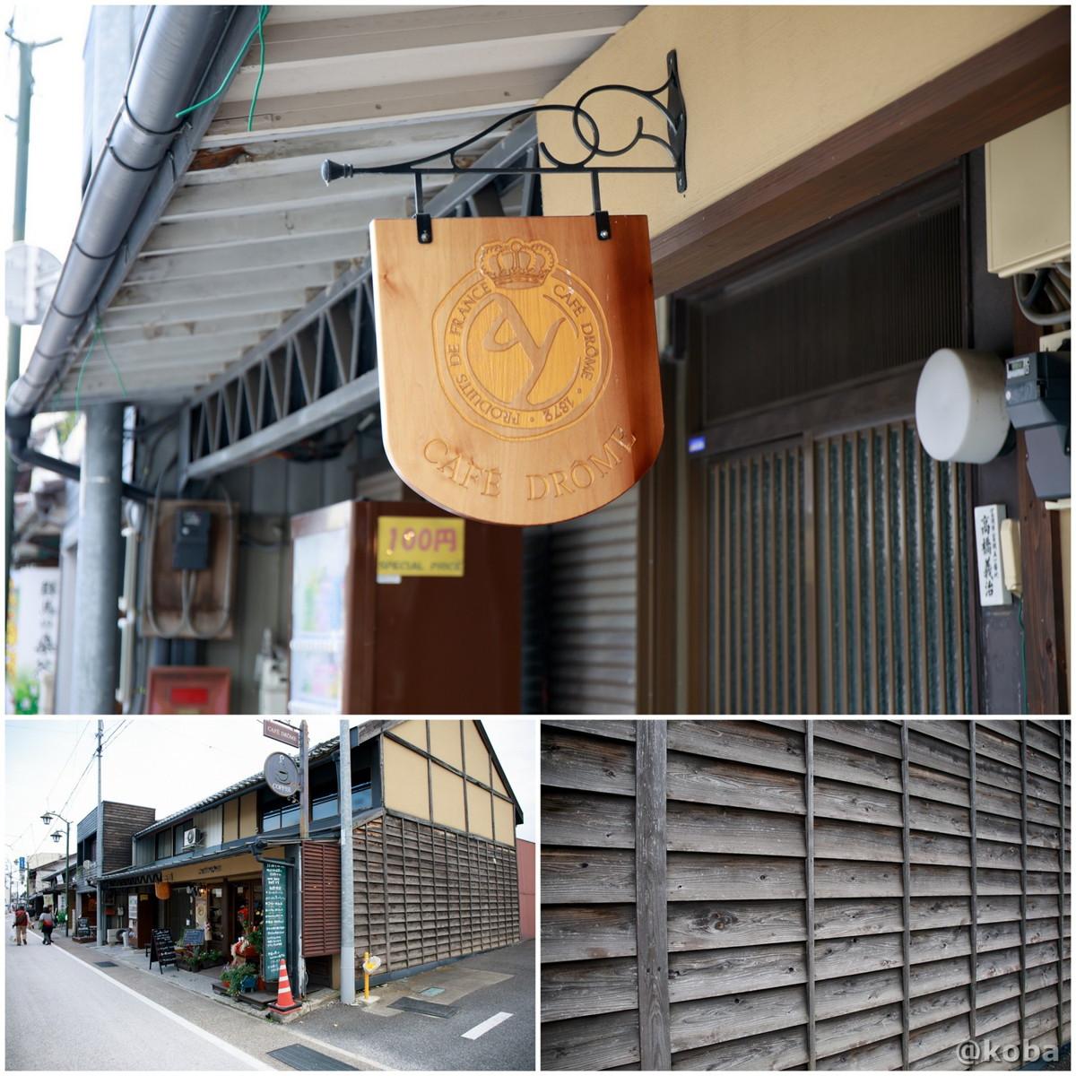 看板と木造外壁│カフェ・ドローム(CAFE・DROME)│群馬県富岡市