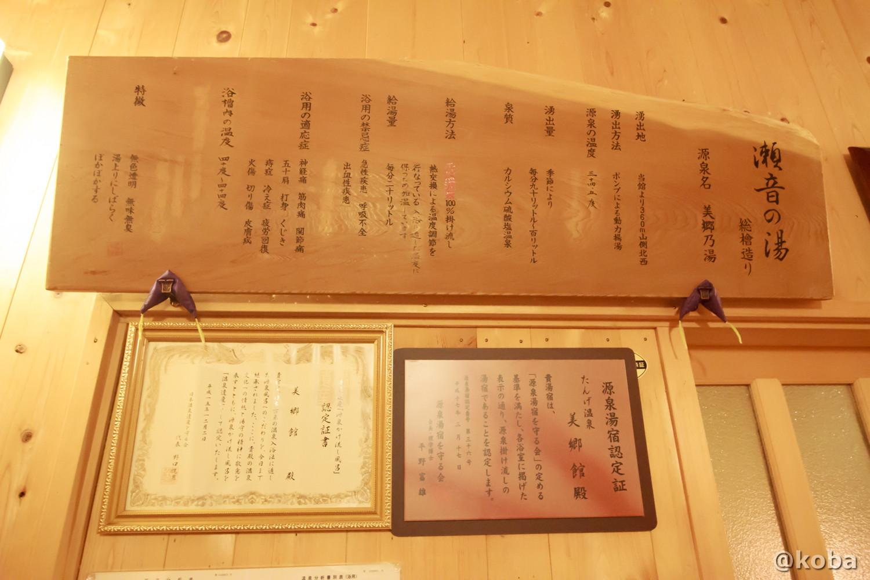瀬音の湯、看板の写真│たんげ温泉 美郷館(みさとかん)│群馬県 吾妻郡