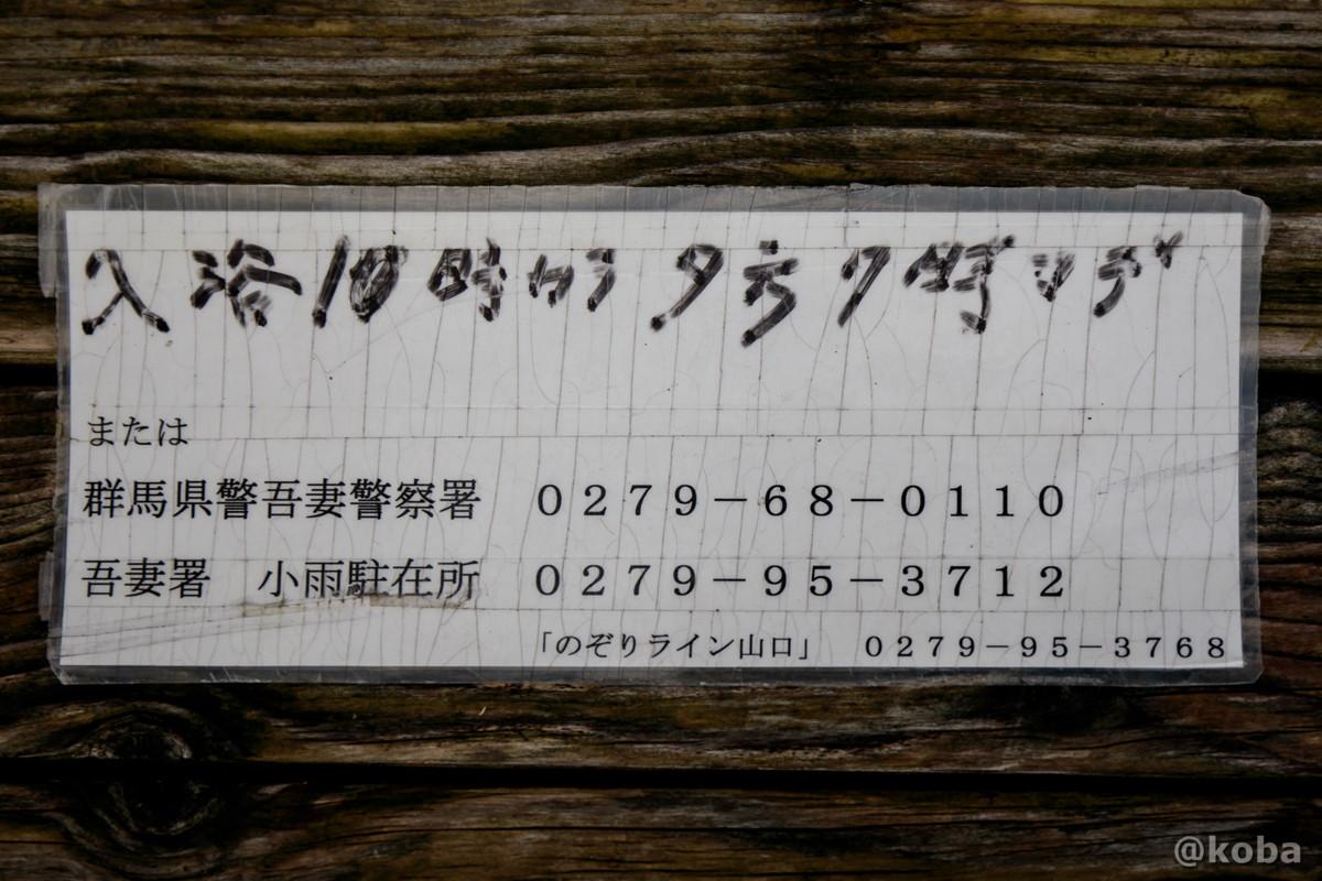 入浴時間の写真│京塚温泉・しゃくなげの湯 日帰り入浴│群馬県 ブログ